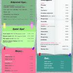 Φυσαρμόνικα-Κατάλογος Ποτών