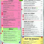 Φυσαρμόνικα-Κατάλογος Φαγητών